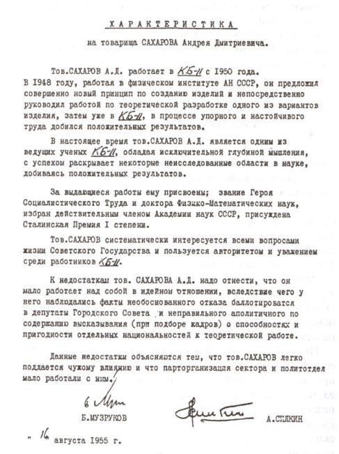 Характеристика на товарища САХАРОВА Андрея Дмитриевича