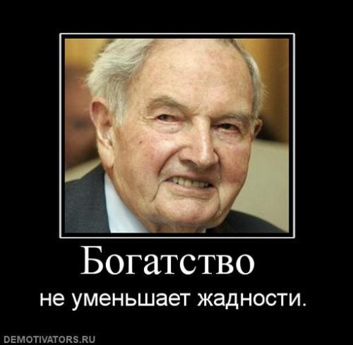 """Лавочка """"Рокфеллеры и новый мировой порядок"""" для б/избранных закрывается…"""