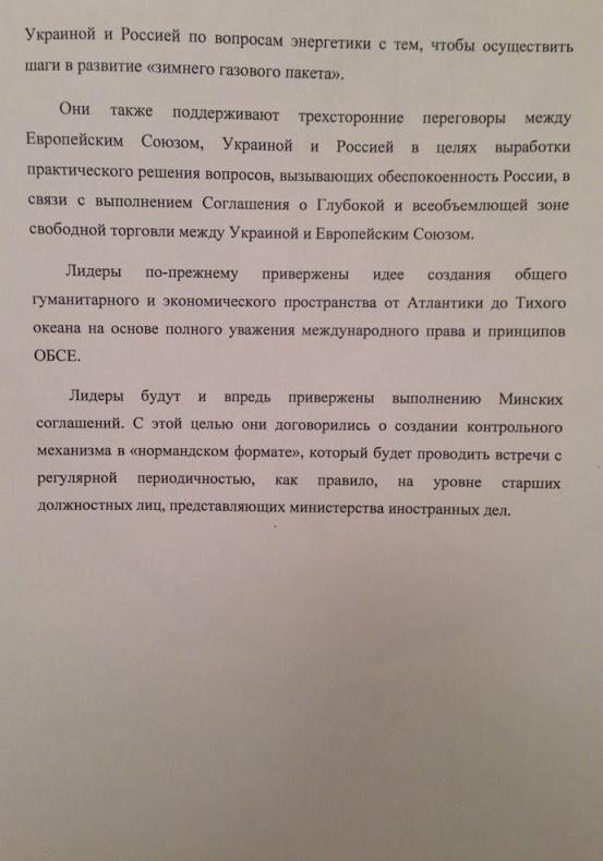 Минские соглашения 2 - 2